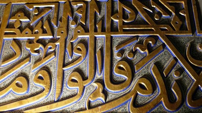 В Дагестане подвели итоги Общероссийского конкурса арабской каллиграфии.